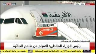 بالفيديو.. رئيس وزراء مالطا: الإفراج عن طاقم الطائرة الليبية المختطفة