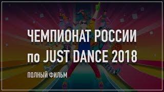 """ЧЕМПИОНАТ РОССИИ по JUST DANCE 2018   """"Comic Con Russia""""   ПОЛНЫЙ ФИЛЬМ"""
