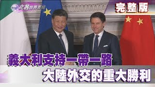 【完整版】2019.03.30《文茜世界周報》義大利支持一帶一路 大陸外交的重大勝利|Sisy's World News