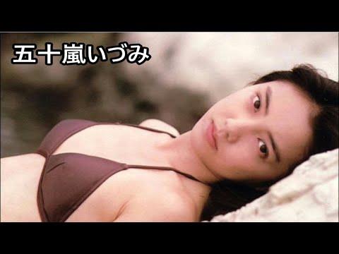 【五十嵐いづみ】画像集 はつらつとした可愛いアイドル Izumi Igarashi