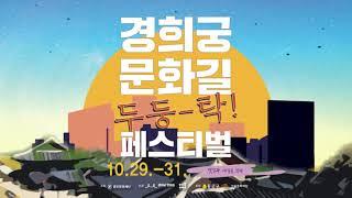 [2021 지역문화진흥사업] 경희궁문화길 두둥-탁 ! …