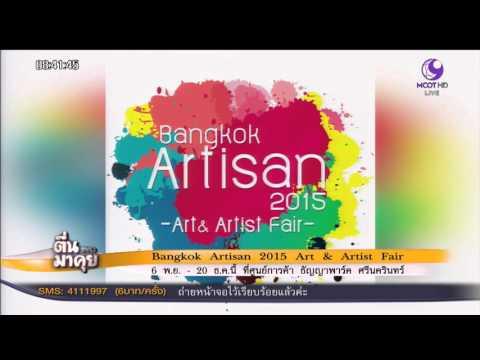 Bangkok Artisan 2015 Art & Artist Fairเทศกาลศิลปะครั้งยิ่งใหญ่!!
