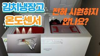 김치 냉장고_(전혀 시원하지 않나요?)_온도 센서 셀프…