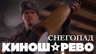 КИНОШАРЕВО. СНЕГОПАД (сериал)