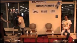 怪談専門誌「幽」特別イベント 秋のリュウキュウ 怪談だらけの座談会 1