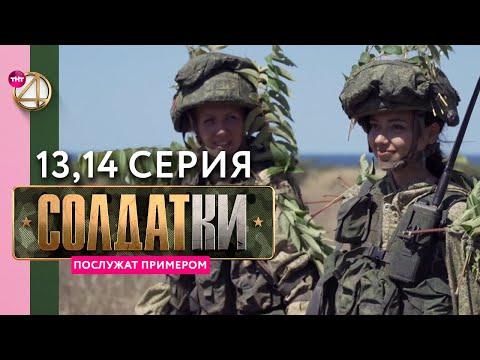 Солдатки, 1 сезон, 13 и 14 серия