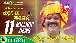 Kallava Kel Mallava | Tumbida Mane | Kannada Folk Songs | Janapada Songs