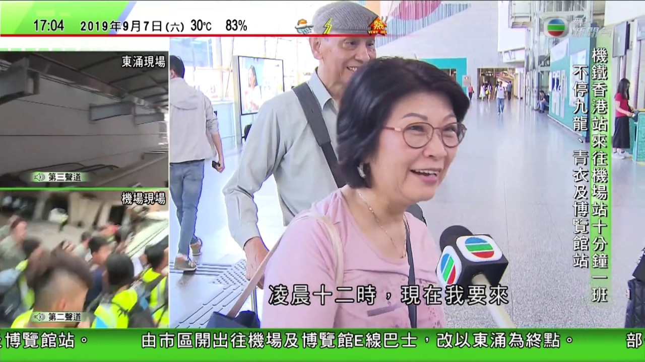 2019-09-07 1700-1727 TVB無線新聞臺第三聲道東涌現場 - YouTube