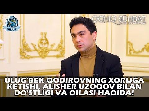 Ulug'bek Qodirovning Xorijga Ketishi, Alisher Uzoqov Bilan Do'stligi Va Oilasi Haqida!