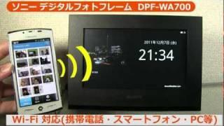 ソニー デジタルフォトフレーム DPF-WA700