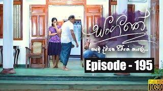 Sangeethe | Episode 195 08th November 2019 Thumbnail