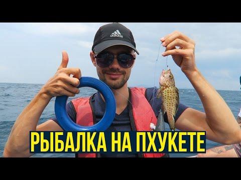 как я был на рыбалке на пхукете