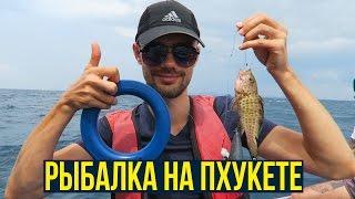 МОРСКАЯ РЫБАЛКА НА ПХУКЕТЕ - БОЛЬШОЕ РАЗОЧАРОВАНИЕ, ТАЙЛАНД ☼(Рыбалка на Пхукете, экскурсию брали тут: http://www.phuket-cheap-tour.ru/ribalka_na_phukete.php, дайвинг на Пхукете: http://www.phuket-cheap-diving...., 2017-01-21T15:11:09.000Z)