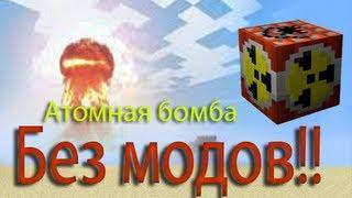 БАГ! Как сделать ядерную бомбу БЕЗ МОДОВ! - туториал Minecraft(Я Вконтакте: https://vk.com/nickykun [Добавляю в друзья] ○ Жмяни сюда: https://vk.cc/5E0m47 ○ Группа Вконтакте: https://vk.com/minicraft..., 2013-06-27T19:39:33.000Z)