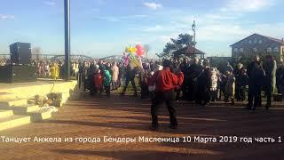Танцует Анжела из города Бендеры Масленица 10 Марта 2019 год часть 1