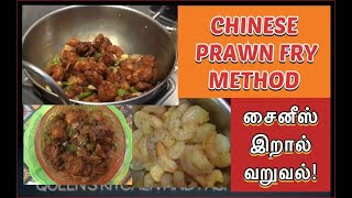 CHINESE PRAWN FRY RESTAURANT STYLE METHOD IN TAMIL   QKF