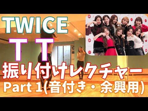 TWICE TT 振り付けレクチャー Part1【音付き・余興用 】