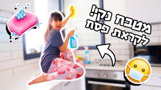 איך לסדר את המטבח לפסח עם תינוקת! טיפים לבית נקי!