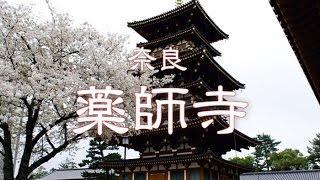奈良 「薬師寺」