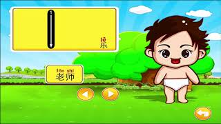 Learn Chinese pinyin easy for kids (part9)t,n,l,g,k,h