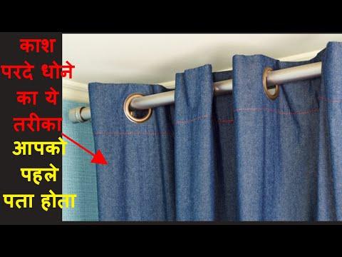 रिंग वाले परदे घर पे धोने का सबसे आसान तरीका - How To Wash Curtains Properly At Home