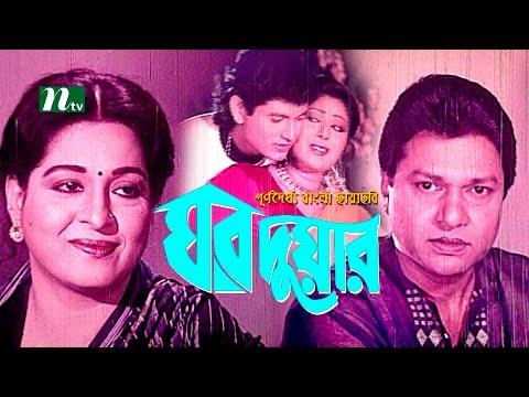 Popular Bangla Movie: Ghor Duar - Alamgir, Shabana | Full Movie