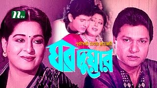 Popular Bangla Movie: Ghor Duar - Alamgir, Shabana | Full Movie