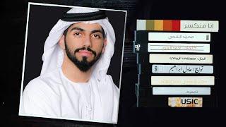 محمد الشحي - انا منكسر (حصرياً) | 2019
