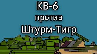 КВ-6 против Штурм-Тигра - Мультики про танки