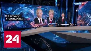 Путин поблагодарил Трампа за помощь в предотвращении терактов в России - Россия 24