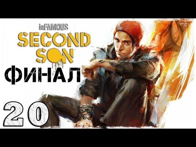 Смотреть прохождение игры [PS4] InFamous: Second Son. #20: Последний бой. [ФИНАЛ]