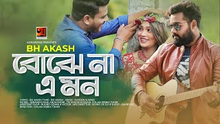 Bojhe Na E Mon By BH Akash HD.mp4