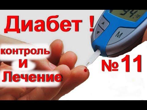 Как лечить диабет 2 типа