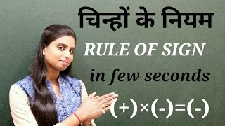 Math -3 - Rule Of Symbols (चिन्हों का नियम)-(English,Hindi)