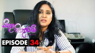 Bithusithuwam - බිතුසිතුවම් | Episode 34 - (2020-07-08) | Rupavahini Thumbnail