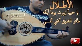 عزف عود للاغنية الخالدة #الاطلال كوبليه ياحبيبا زرت يوما ايكه ♫♫♫ Tarek Kamal