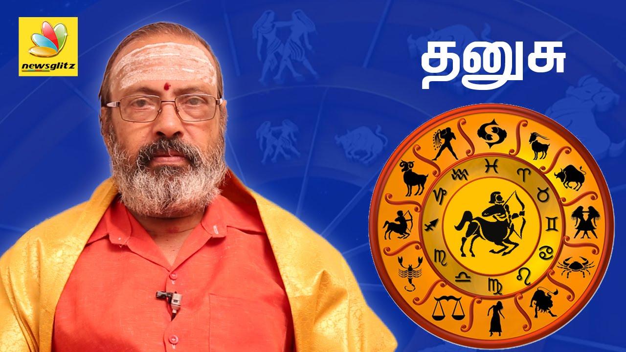 Dhanusu rasi guru peyarchi palangal 2016 to 2017 tamil astrology predictions