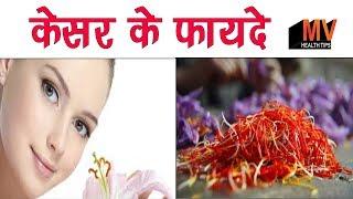 केसर खाने के यह फायदे जानकर चौंक जायेंगे आप - Surprising Health Benefits Of Saffron or Kesar