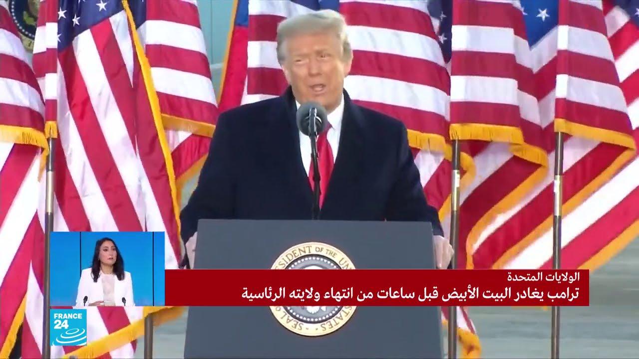 الكلمة الأخيرة لترامب وزوجته بعد مغادرة البيت الأبيض  - نشر قبل 44 دقيقة