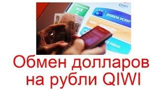 Обмен долларов на рубли QIWI(, 2016-02-07T10:40:53.000Z)