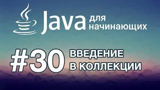 Java для начинающих: Урок 30. Введение в коллекции