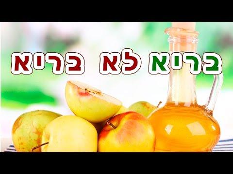 🍀 האם חומץ תפוחים טוב לבריאות   הניסיון האישי שלי 🍀