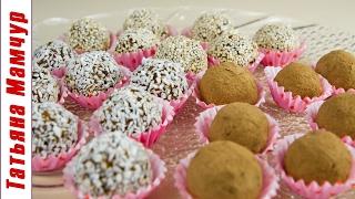 Полезные Конфеты! Десерт из Витаминов! Сладости БЕЗ Сахара!