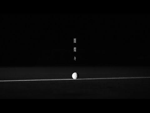 yonawo - 闇燦々【OFFICIAL MUSIC VIDEO】