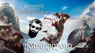 Assassins Creed Odyssey ქართულად ნაწილი 2 ციკლოპის თვალი