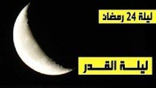 قمر ليلة 24 رمضان 1439 .. تحرى ليلة القدر 24 رمضان 2018