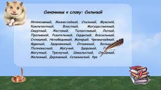 синонимы к слову сильный в видеословаре русских синонимов онлайн
