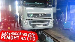 СТО VOLVO FH12! Дальнобой ремонт авто