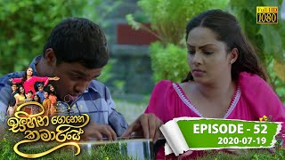Sihina Genena Kumariye | Episode 52 | 2020-07-19 Thumbnail