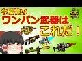 【ピクセルガン3D】ワンパン武器縛り‼今環境のワンパン武器はこれだ! (ゆっくり)